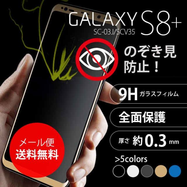 【A】のぞき見防止!全面保護 9H 液晶強化ガラス...