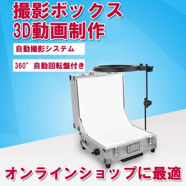 オンラインショップに最適 3D撮影ボックス 録画...