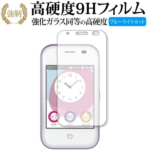 mamorino5(マモリーノ ファイブ) 専用 強化ガラス...