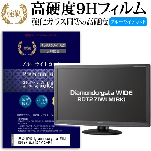 三菱電機 Diamondcrysta WIDE RDT271WLM 27インチ...