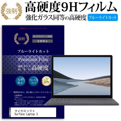 マイクロソフト Surface Laptop 3 [13.5インチ] ...