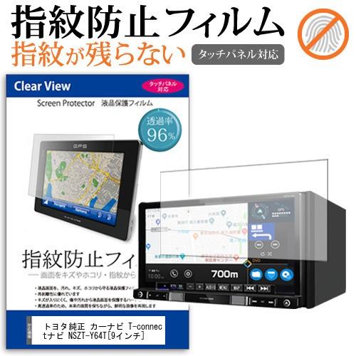 トヨタ純正 カーナビ T-connectナビ NSZT-Y64T 9...