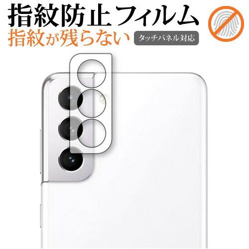 Galaxy S21 5G [レンズ周辺部] 専用 指紋防止 ク...