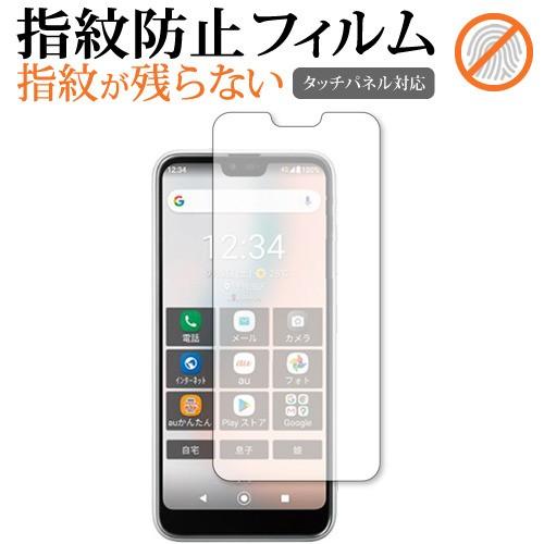 京セラ GRATINA KYV48 専用 クリア光沢 液晶保護...