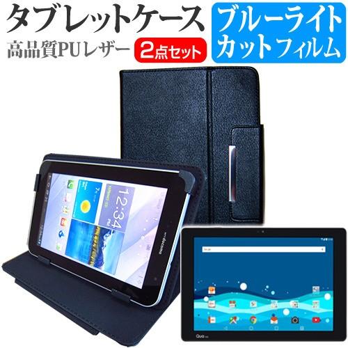 LG Qua tab PZ au 10.1インチ ブルーライトカット...