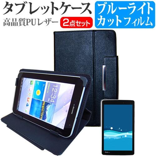 LG Qua tab PX au 8インチ ブルーライトカット 指...