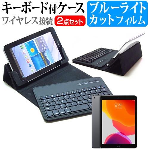 Apple iPad 第7世代 [10.2インチ] 対応 ブルーラ...