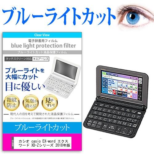 カシオ casio EX-word エクスワード XD-Zシリーズ...