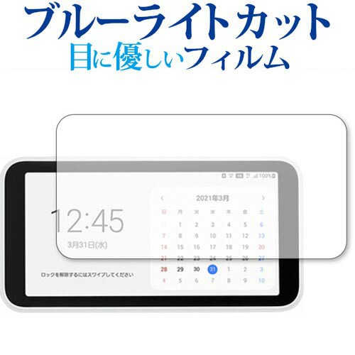 Galaxy 5G Mobile Wi-Fi 専用 ブルーライトカット...