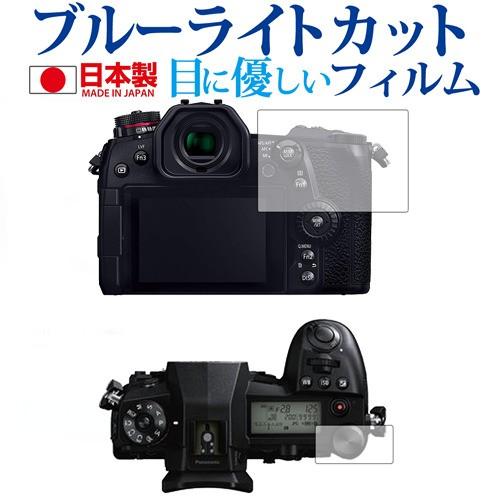 Panasonic LUMIX G9専用 ブルーライトカット 反射...