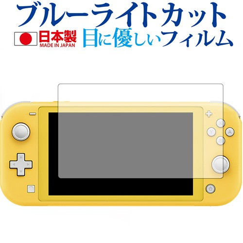 Nintendo Switch Lite 専用 ブルーライトカット ...