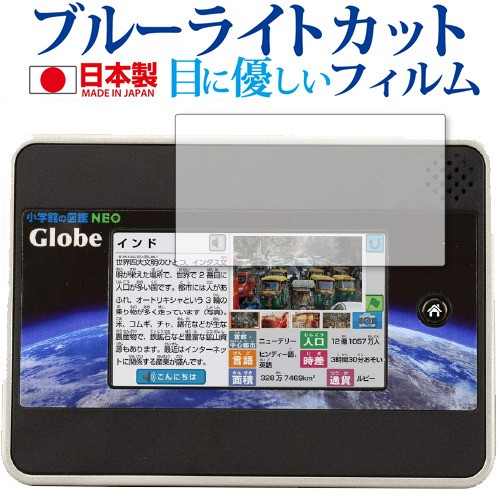 小学館の図鑑 NEO Globe / タカラトミー 専用 ブ...