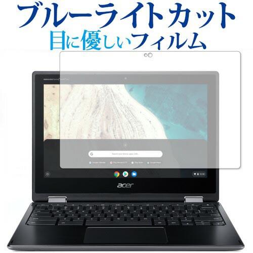 Acer Chromebook Spin 511 専用 ブルーライトカッ...