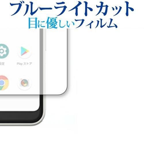 富士通 arrows M05 専用 ブルーライトカット 液晶...