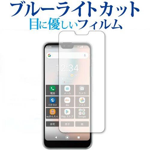 京セラ GRATINA KYV48 専用 ブルーライトカット ...