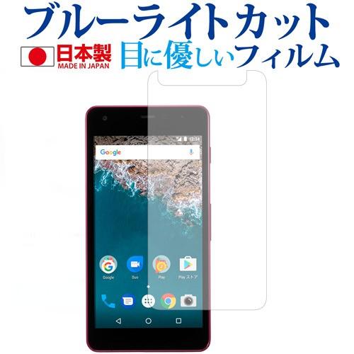 Android One S2   京セラ機種用 専用 ブルーライ...