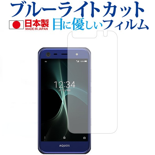 AQUOS serie mini SHV38   Sharp機種用 専用 ブル...