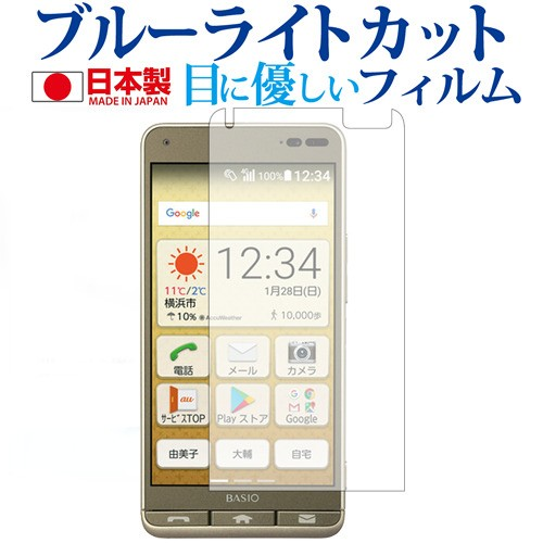 BASIO3   京セラ機種用 専用 ブルーライトカット ...