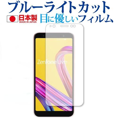 ASUS ZenFone Live L1 ZA550KL専用 ブルーライト...