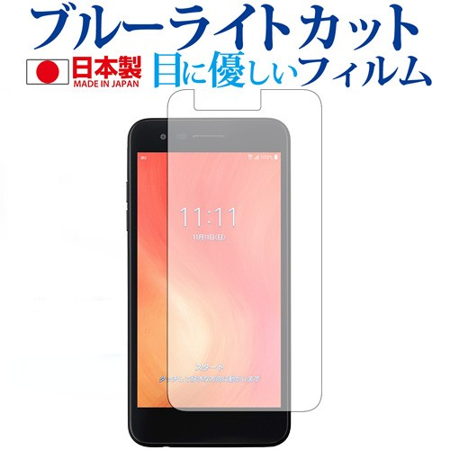 LG it LGV36専用 ブルーライトカット 反射防止 液...