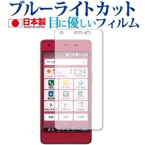 おてがるスマホ01/ 京セラ専用 ブルーライトカッ...
