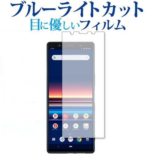 Sony Xperia 5 SO-01M SOV41 専用 ブルーライトカ...