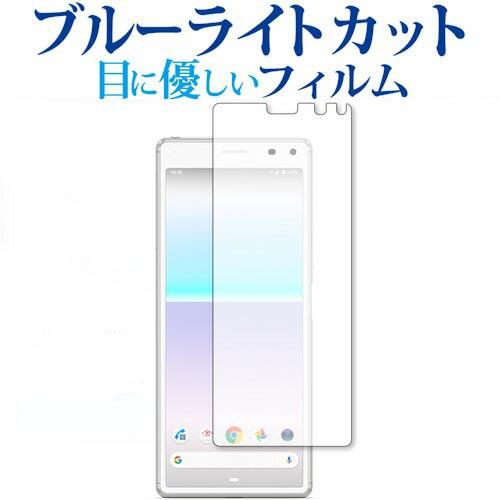 Sony Xperia 8 SOV42 専用 ブルーライトカット 液...
