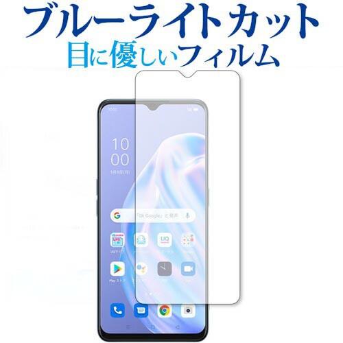 OPPO Reno3 A 専用 ブルーライトカット 液晶保護...