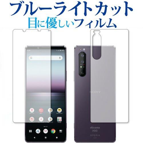 Xperia 1 II 両面セット / Sony (SO-51A / SOG01)...