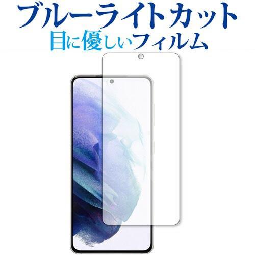 Galaxy S21 5G / Samsung 専用 ブルーライトカッ...