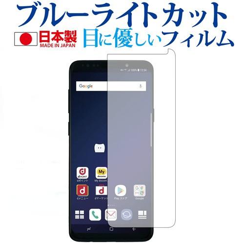 Galaxy S9+ 前面のみ専用 ブルーライトカット 反...