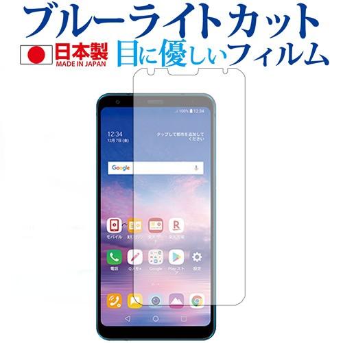 LG Q Stylus専用 ブルーライトカット 反射防止 液...