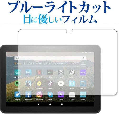 Amazon Fire HD 8 Plus 専用 ブルーライトカット ...
