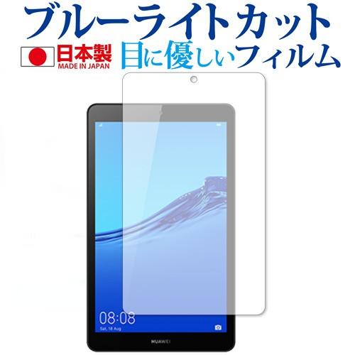HUAWEI MediaPad M5 lite 8 (8型) 専用 ブルーラ...