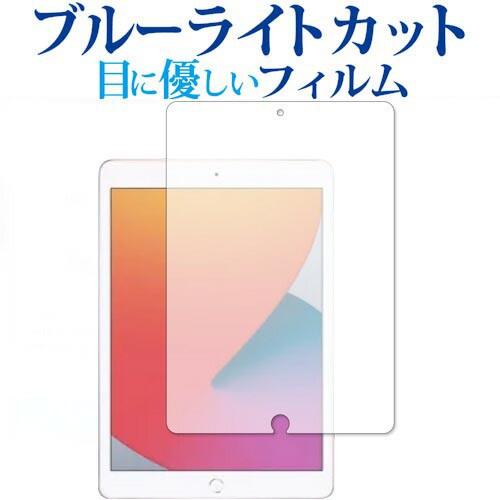 Apple iPad 10.2インチ 第8世代(2020年版) 専用 ...