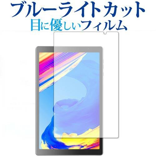 VANKYO MatrixPad S20 専用 ブルーライトカット ...