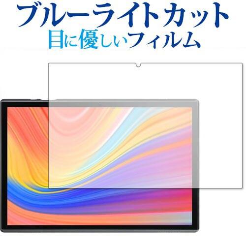 VANKYO MatrixPad S10 専用 ブルーライトカット ...