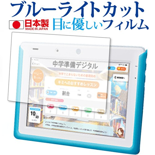 チャレンジパッド3 / ベネッセ 専用 ブルーライト...