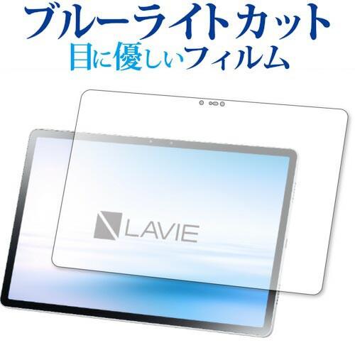 LAVIE T11 T1195 BAS(11.5型ワイト゛・2021年2月...