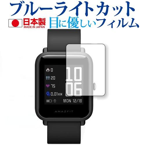 Xiaomi Amazfit Bip専用 ブルーライトカット 反射...
