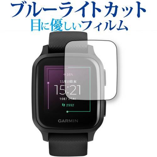 GARMIN Venu SQ MUSIC 専用 ブルーライトカット ...
