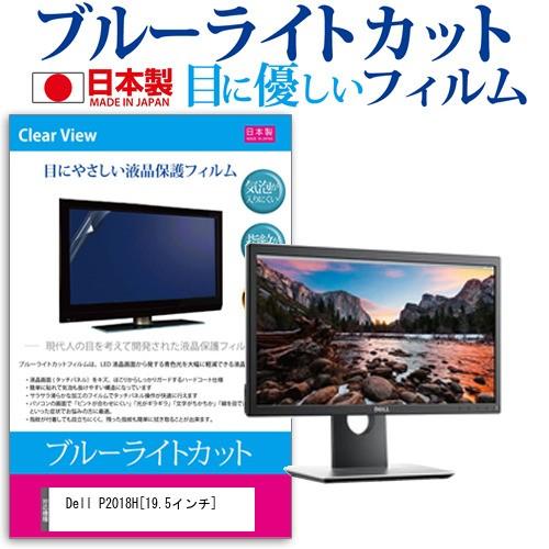 Dell P2018H 19.5インチ 機種で使える ブルーライ...