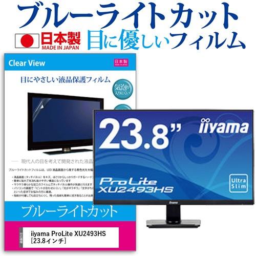 iiyama ProLite XU2493HS [23.8インチ] 機種で使...