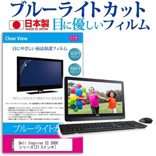 Dell Inspiron 22 3000 シリーズ 21.5インチ 機種...