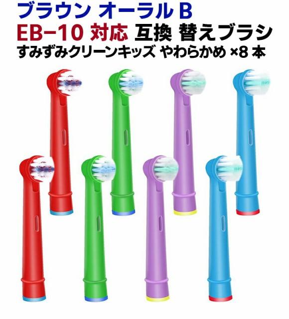 ブラウン オーラルB EB10 対応 電動歯ブラシ  替...