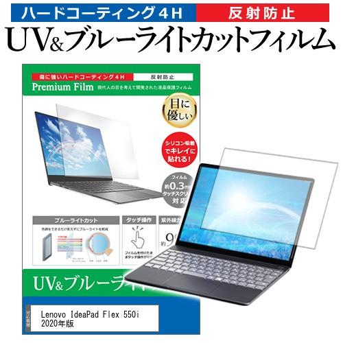 Lenovo 互換 フィルム IdeaPad Flex 550i 2020年...