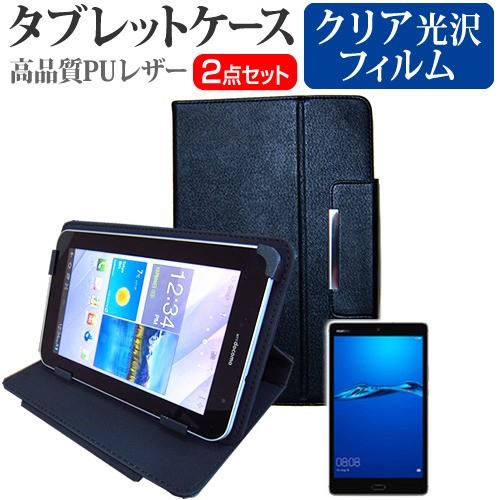 Huawei MediaPad M3 Lite 8インチ 機種で使える ...