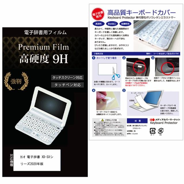 2020年版 カシオ電子辞書 高校生用 機種用  強化...