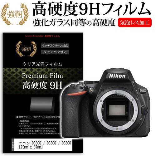 ニコン D5600   D5500   D5300 75mm x 57mm 強化...