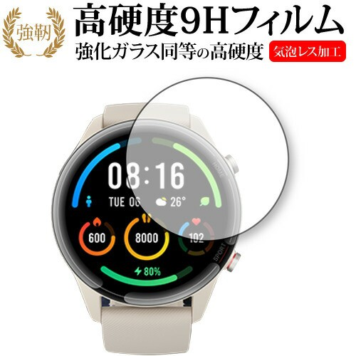 Xiaomi Mi Watch 専用 強化ガラス と 同等の 高硬...
